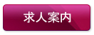茨木 イタリアン カルマ 求人広告