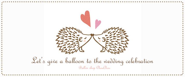 結婚式に贈るバルーン Balloon shop ChouChou