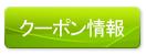 茨木 カフェ 遊夢のお得なクーポン情報