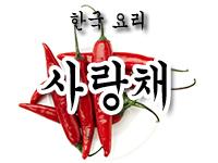 韓国家庭料理のサランチェ