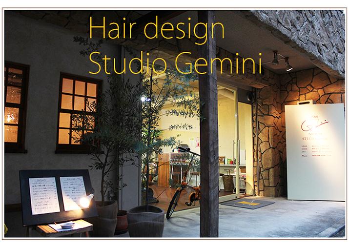 千里中央 箕面船場の美容室 studio Gemini