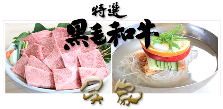 国産黒毛和牛専門の焼肉店 呉家(ゴウケ)