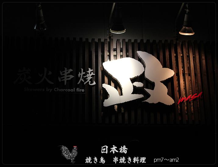 日本橋 焼き鳥 串焼き料理の政