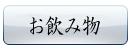 堺筋本町 おでんと居酒屋 柚子やのお飲み物