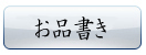 堺筋本町 おでんと居酒屋 柚子やのおそそめ料理