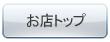 箕面 焼肉 呉家のホームページトップ