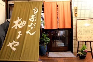 柚子やのイメージ写真